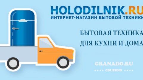 Холодильник.ру