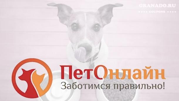 Интернет магазин Pet Online RU