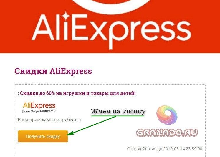 Купоны Алиэкспресс