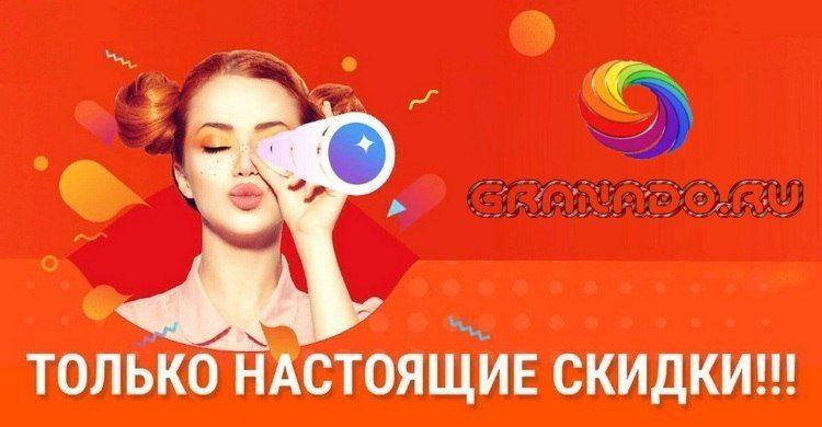Купоны Гранадо.ру
