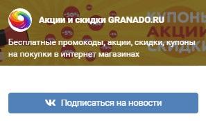 Гранадо.РУ в ВКонтакте